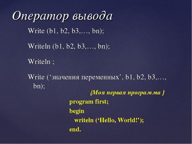 Write (b1, b2, b3,…, bn); Writeln (b1, b2, b3,…, bn); Writeln ; Write ('значе...