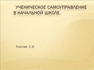 Толстая Е.В.