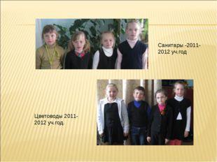 Санитары -2011-2012 уч.год Цветоводы 2011-2012 уч.год.