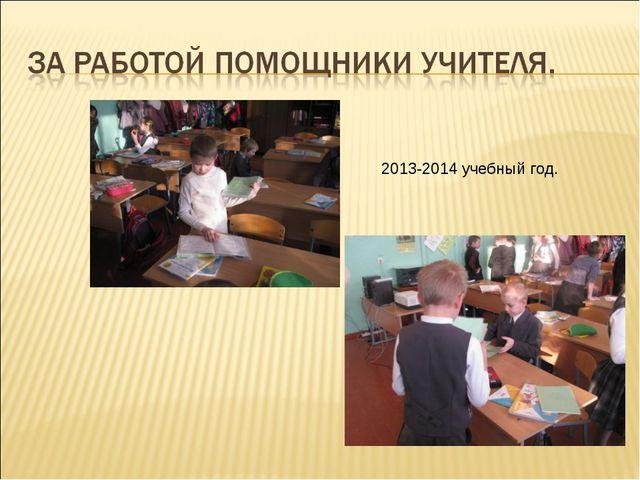 2013-2014 учебный год.