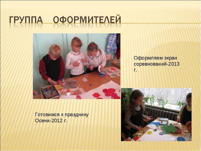 Готовимся к празднику Осени-2012 г. Оформляем экран соревнований-2013 г.