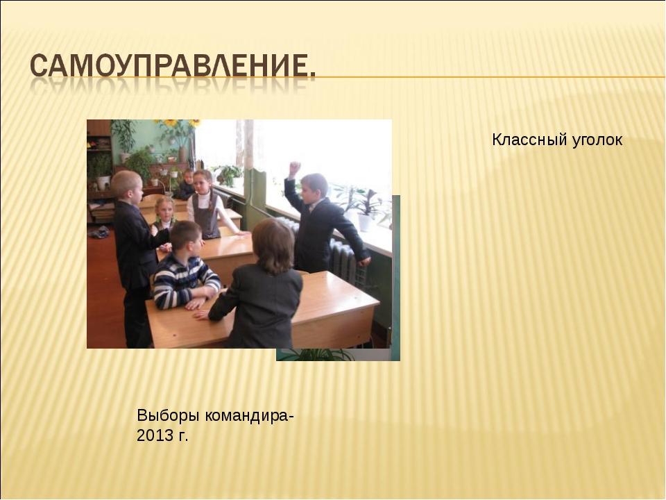 Классный уголок Выборы командира-2013 г.