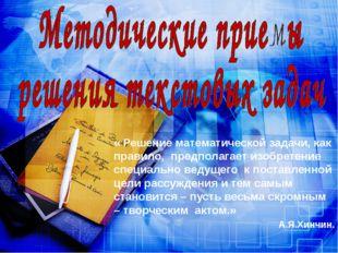 « Решение математической задачи, как правило, предполагает изобретение специа