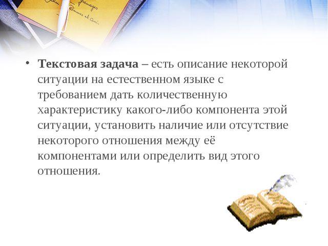 Текстовая задача – есть описание некоторой ситуации на естественном языке с...