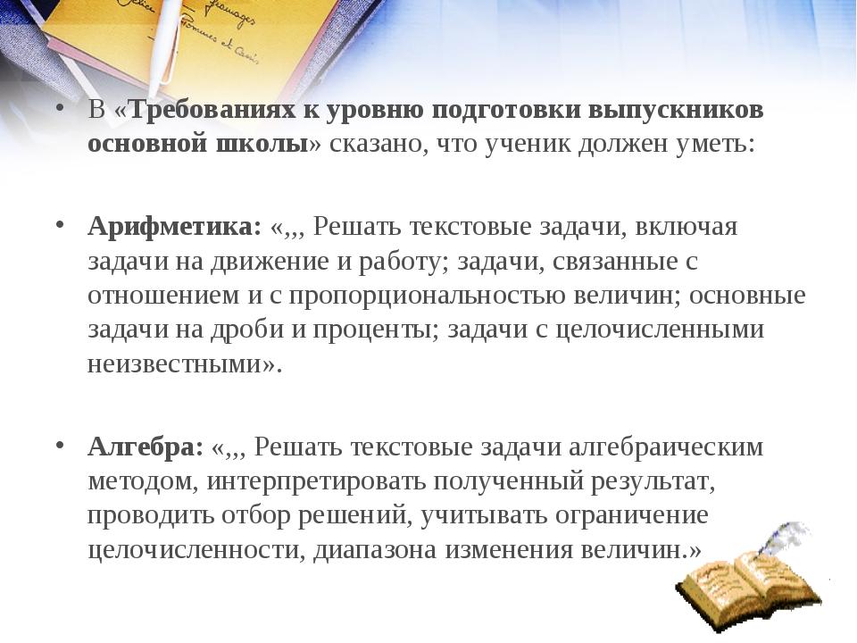 В «Требованиях к уровню подготовки выпускников основной школы» сказано, что у...