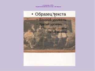 г. Астрахань, 1939 г. Педагогический институт им. С.М. Кирова