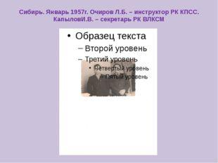 Сибирь. Январь 1957г. Очиров Л.Б. – инструктор РК КПСС. КапыловИ.В. – секрета