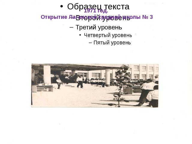 1971 год. Открытие Лаганской средней школы № 3