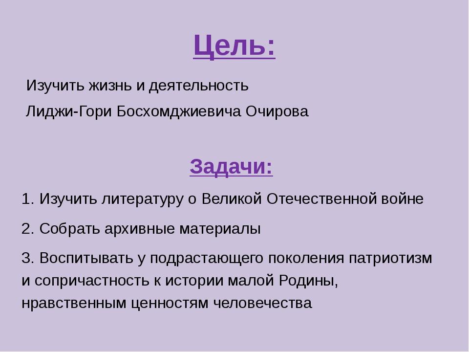 Цель: Изучить жизнь и деятельность Лиджи-Гори Босхомджиевича Очирова Задачи:...