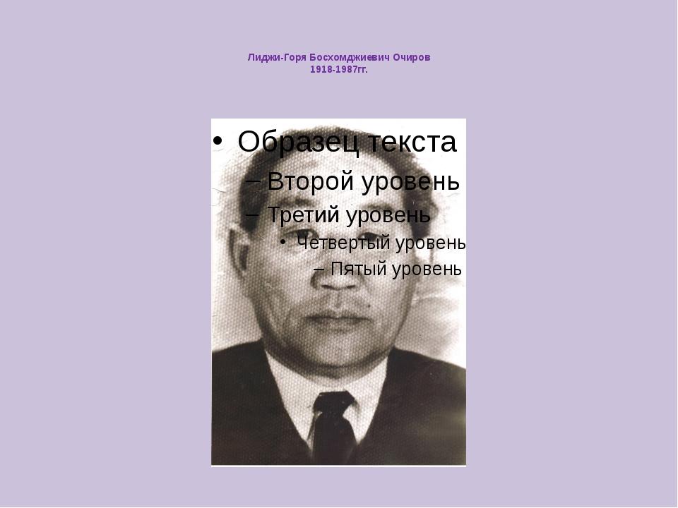 Лиджи-Горя Босхомджиевич Очиров 1918-1987гг.
