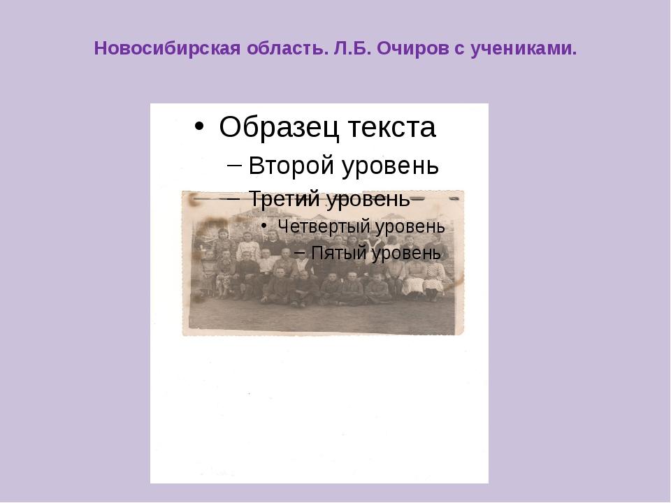 Новосибирская область. Л.Б. Очиров с учениками.