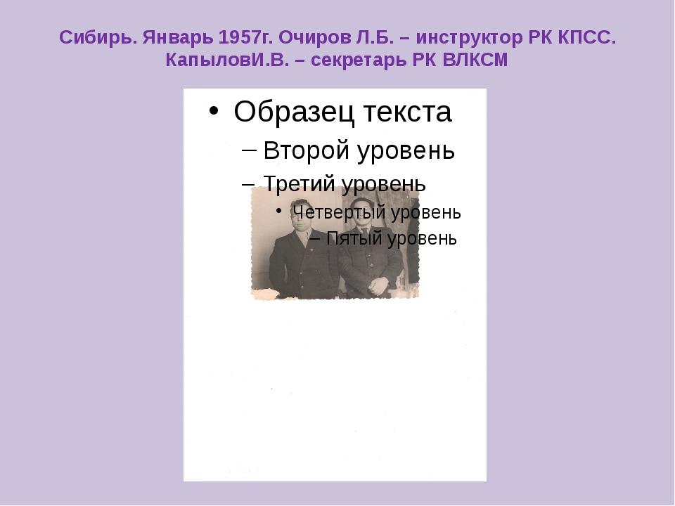 Сибирь. Январь 1957г. Очиров Л.Б. – инструктор РК КПСС. КапыловИ.В. – секрета...