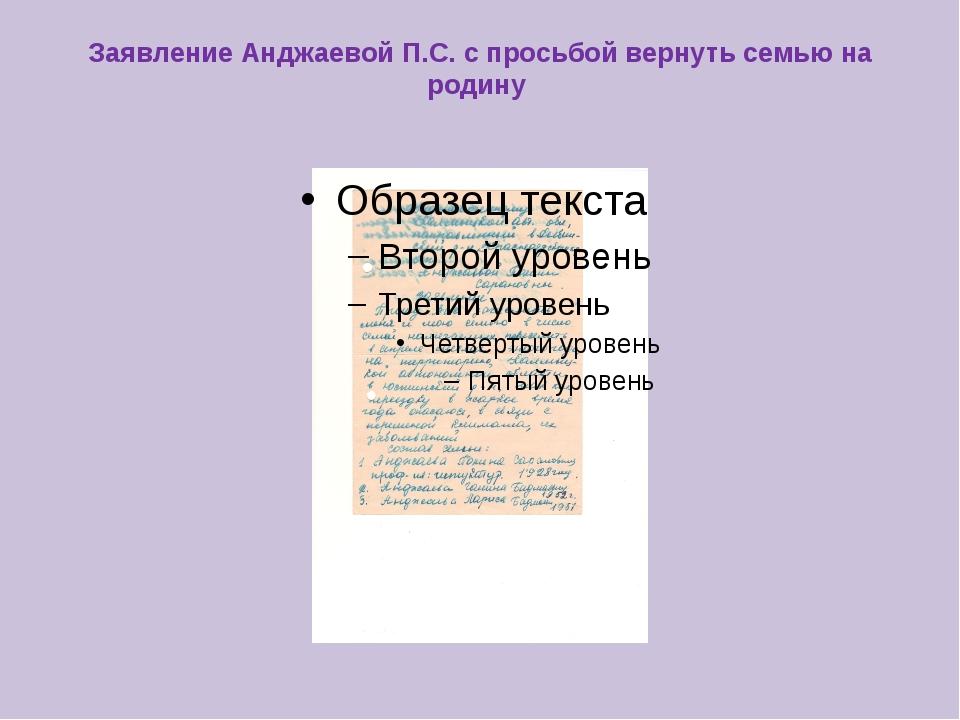 Заявление Анджаевой П.С. с просьбой вернуть семью на родину