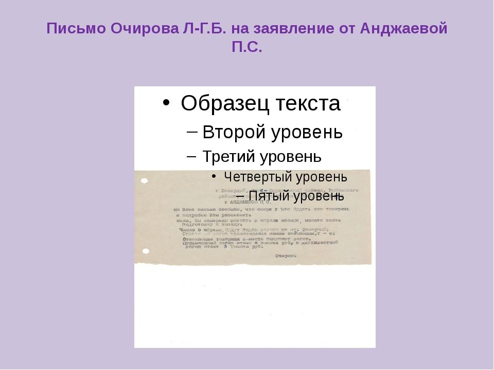Письмо Очирова Л-Г.Б. на заявление от Анджаевой П.С.
