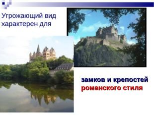 замков и крепостей романского стиля Угрожающий вид характерен для
