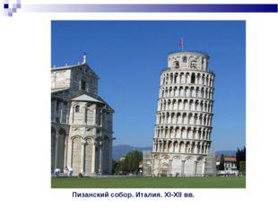 Пизанский собор. Италия. XI-XII вв.