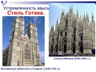 Собор в Милане (1836-1856 гг.) Вестминское аббатство в Лондоне (1245-1745 гг