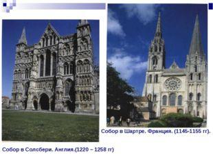 Собор в Шартре. Франция. (1145-1155 гг). Собор в Солсбери. Англия.(1220 – 12
