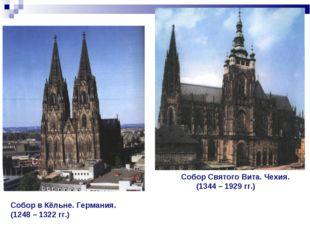 Собор в Кёльне. Германия. (1248 – 1322 гг.) Собор Святого Вита. Чехия. (1344