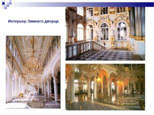 Интерьер Зимнего дворца.