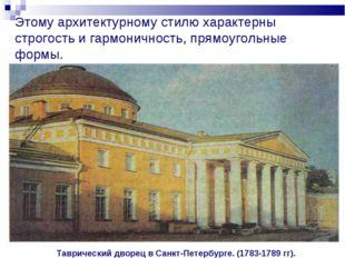 Таврический дворец в Санкт-Петербурге. (1783-1789 гг). Этому архитектурному