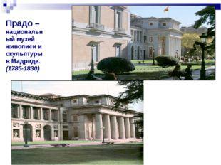 Прадо – национальный музей живописи и скульптуры в Мадриде. (1785-1830)