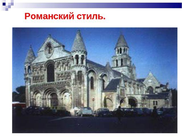 Романский стиль Романский стиль.