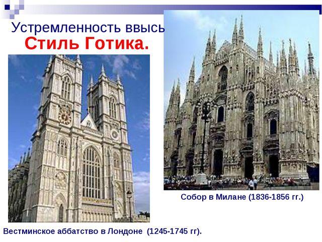 Собор в Милане (1836-1856 гг.) Вестминское аббатство в Лондоне (1245-1745 гг...