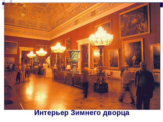 . Интерьер Зимнего дворца