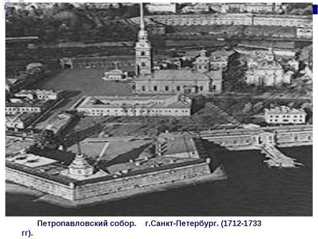 Петропавловский собор. г.Санкт-Петербург. (1712-1733 гг).