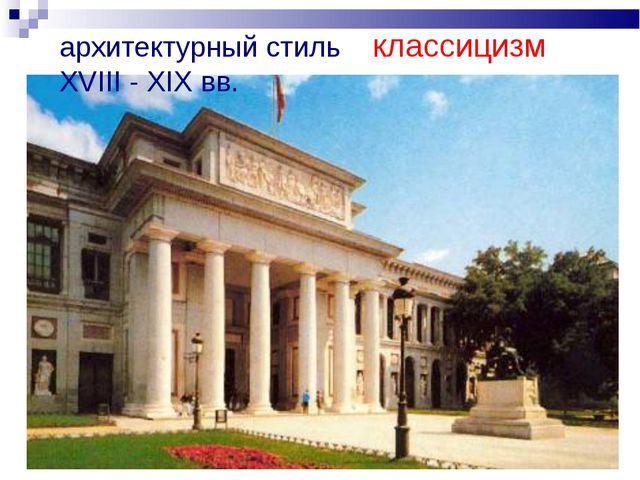 архитектурный стиль классицизм XVIII - XIX вв.