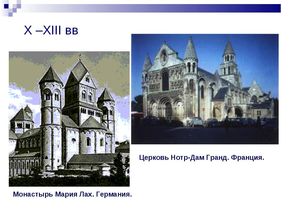 Монастырь Мария Лах. Германия. Церковь Нотр-Дам Гранд. Франция. X –XIII вв