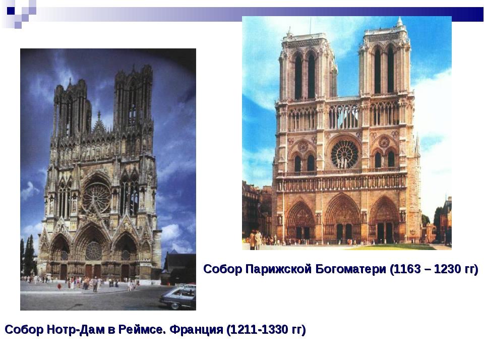 Собор Парижской Богоматери (1163 – 1230 гг) Собор Нотр-Дам в Реймсе. Франция...