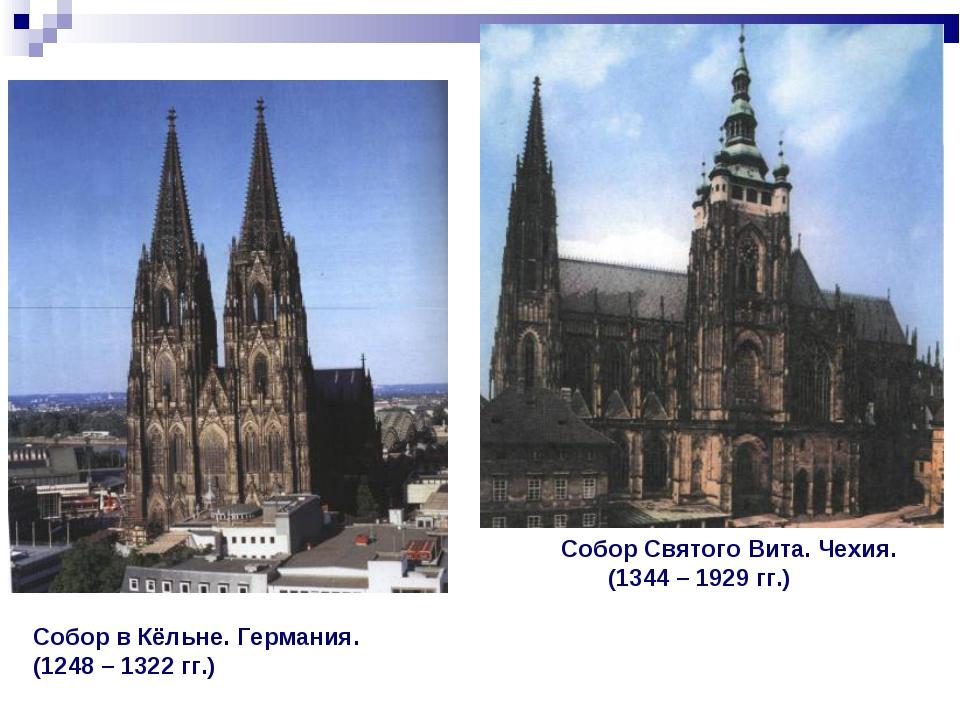 Собор в Кёльне. Германия. (1248 – 1322 гг.) Собор Святого Вита. Чехия. (1344...