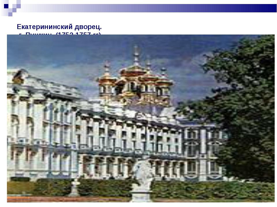 Екатерининский дворец. г. Пушкин. (1752-1757 гг).