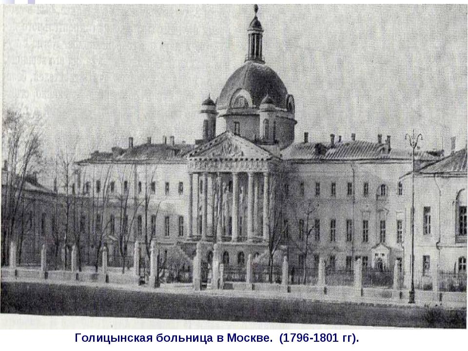 Голицынская больница в Москве. (1796-1801 гг).