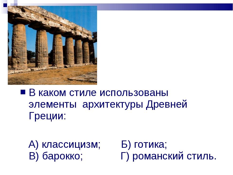В каком стиле использованы элементы архитектуры Древней Греции: А) классицизм...