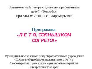 Пришкольный лагерь с дневным пребыванием детей «Тополёк» при МКОУ СОШ 7 с. Ст