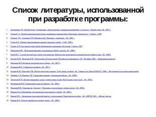 Список литературы, использованной при разработке программы: Артамонова Л.Е. Л
