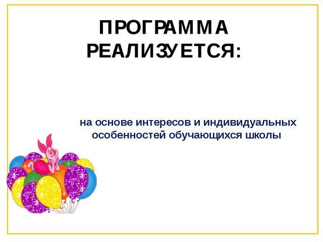 на основе интересов и индивидуальных особенностей обучающихся школы ПРОГРАММА...