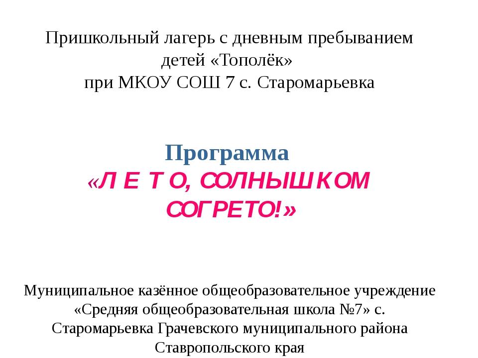Пришкольный лагерь с дневным пребыванием детей «Тополёк» при МКОУ СОШ 7 с. Ст...