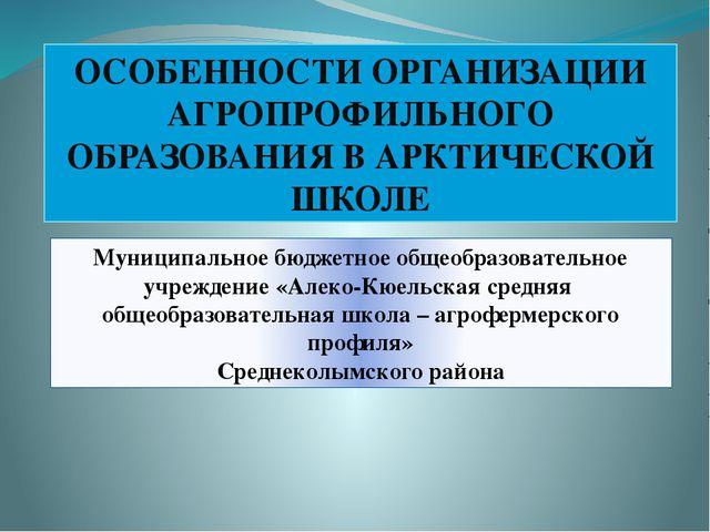 Муниципальное бюджетное общеобразовательное учреждение «Алеко-Кюельская средн...