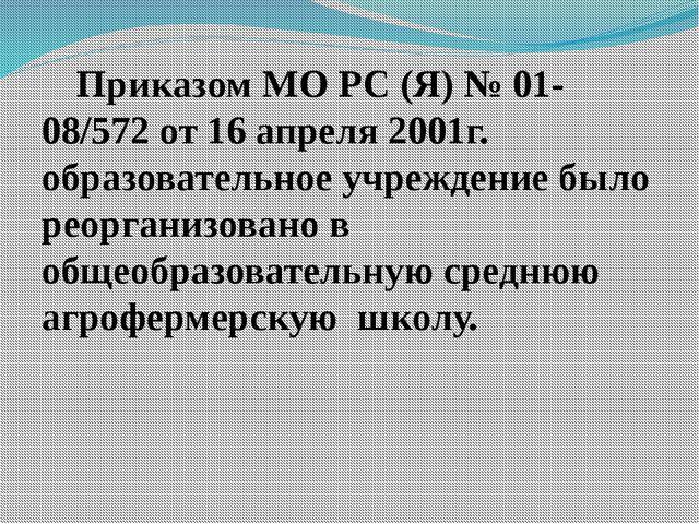 Приказом МО РС (Я) № 01-08/572 от 16 апреля 2001г. образовательное учреждени...
