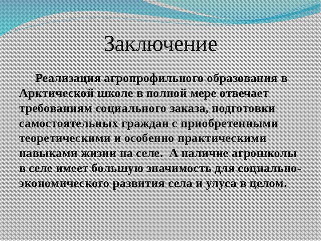 Заключение Реализация агропрофильного образования в Арктической школе в полн...