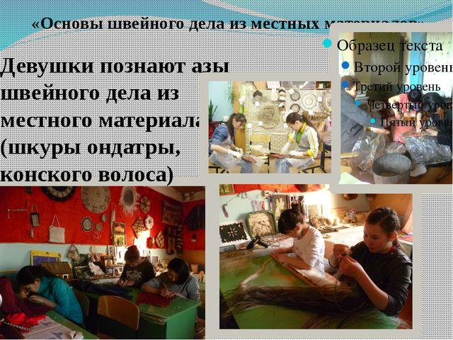 «Основы швейного дела из местных материалов» Девушки познают азы швейного дел...