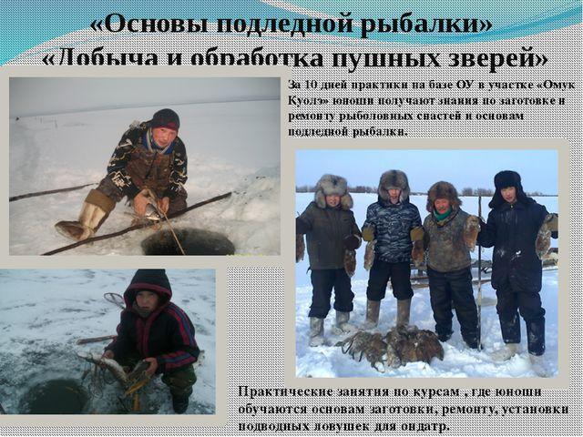 «Основы подледной рыбалки» «Добыча и обработка пушных зверей» За 10 дней прак...