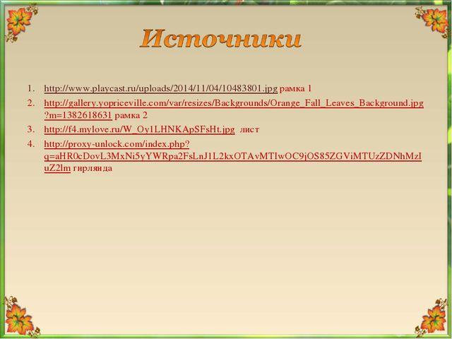 http://www.playcast.ru/uploads/2014/11/04/10483801.jpg рамка 1 http://gallery...
