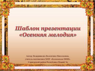 Автор: Ведерникова Валентина Николаевна, учитель математики МОУ «Калеевская О