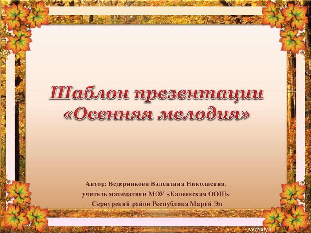 Автор: Ведерникова Валентина Николаевна, учитель математики МОУ «Калеевская О...