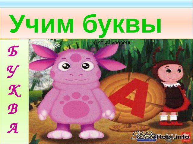 Учим буквы Б У К В А